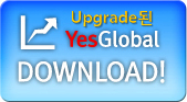 Upgrade된 YesGlobal DOWNLOAD!